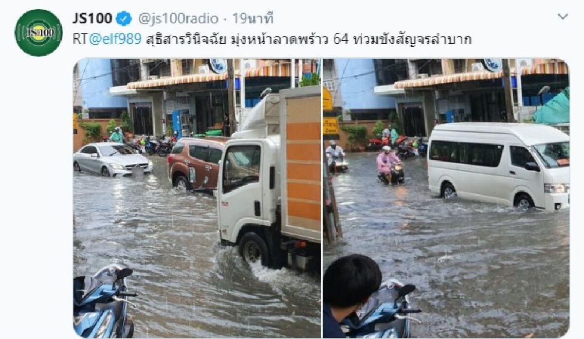 กทม. อ่วม! ฝนถล่มหลายพื้นที่ น้ำท่วมรอระบาย