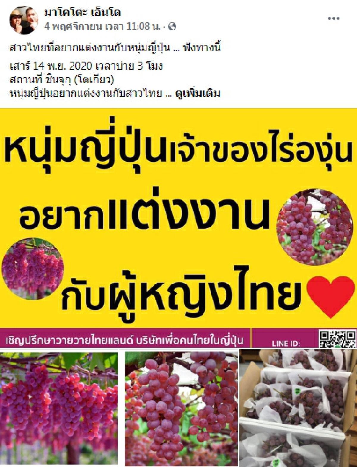หนุ่มญี่ปุ่นโปรไฟล์ระดับเจ้าของสวนองุ่น ประกาศอยากแต่งงานกับสาวไทย