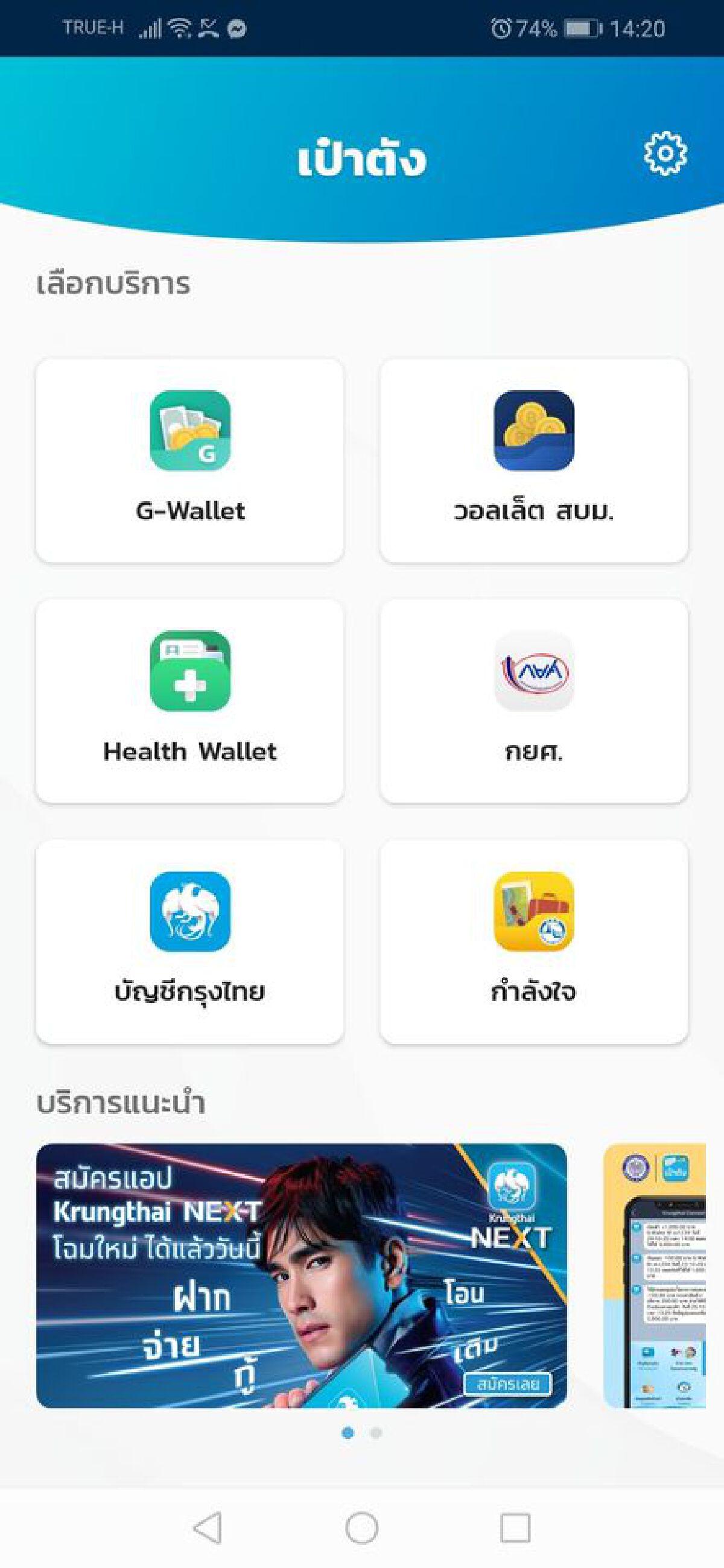"""Health Wallet"" บนแอปฯ เป๋าตัง ฟีเจอร์ที่ให้บริการด้านสุขภาพ"