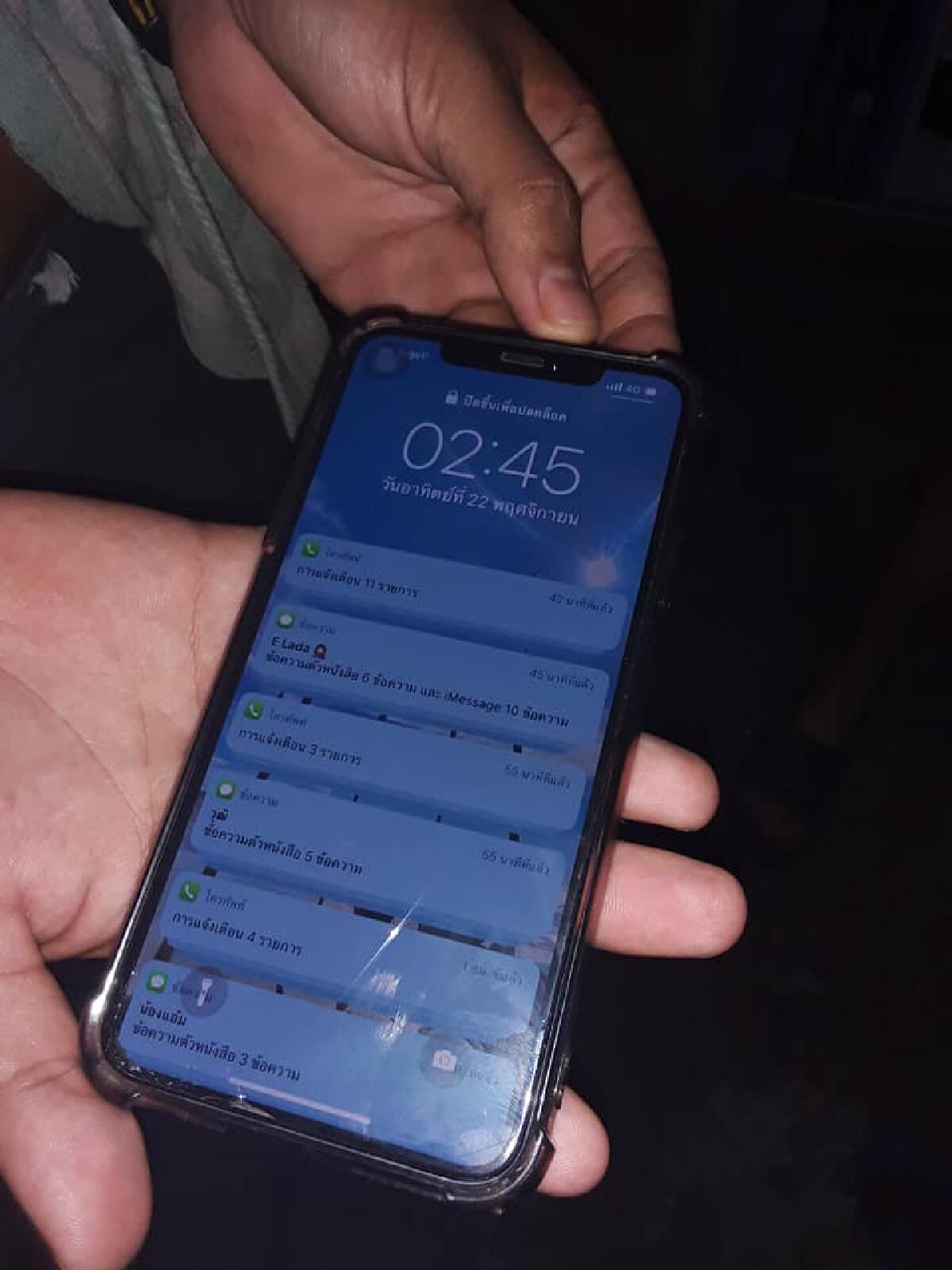 ชื่นชม! หนุ่มพลเมืองดี เก็บไอโฟน 11 ได้ รีบโพสต์ประกาศตามหาเจ้าของ