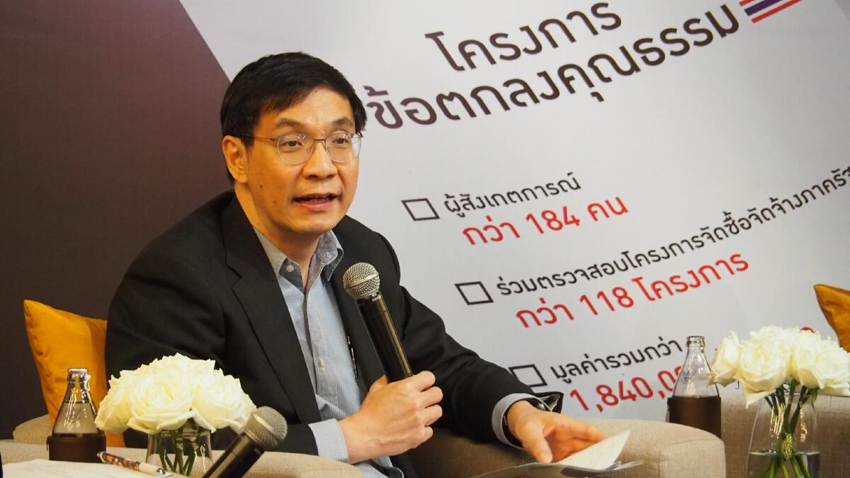 ดร.สมเกียรติ ตั้งกิจวานิชย์  ประธานสถาบันวิจัยเพื่อการพัฒนาประเทศไทย (ทีดีอาร์ไอ)
