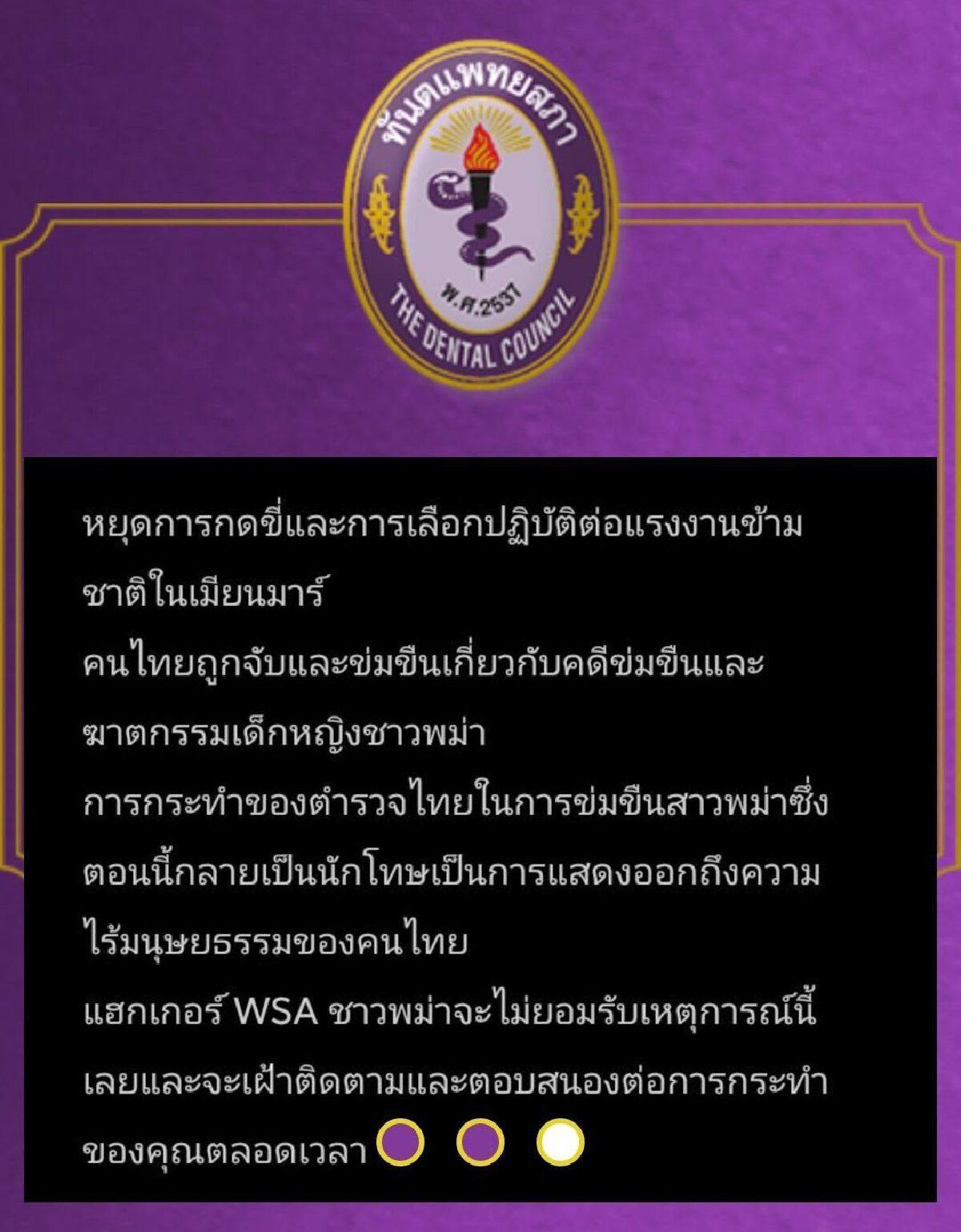 เว็บไซต์ ทันตแพทยสภา ถูกแฮ็กเกอร์ลอบป่วนประณามไทยไร้มนุษยธรรม