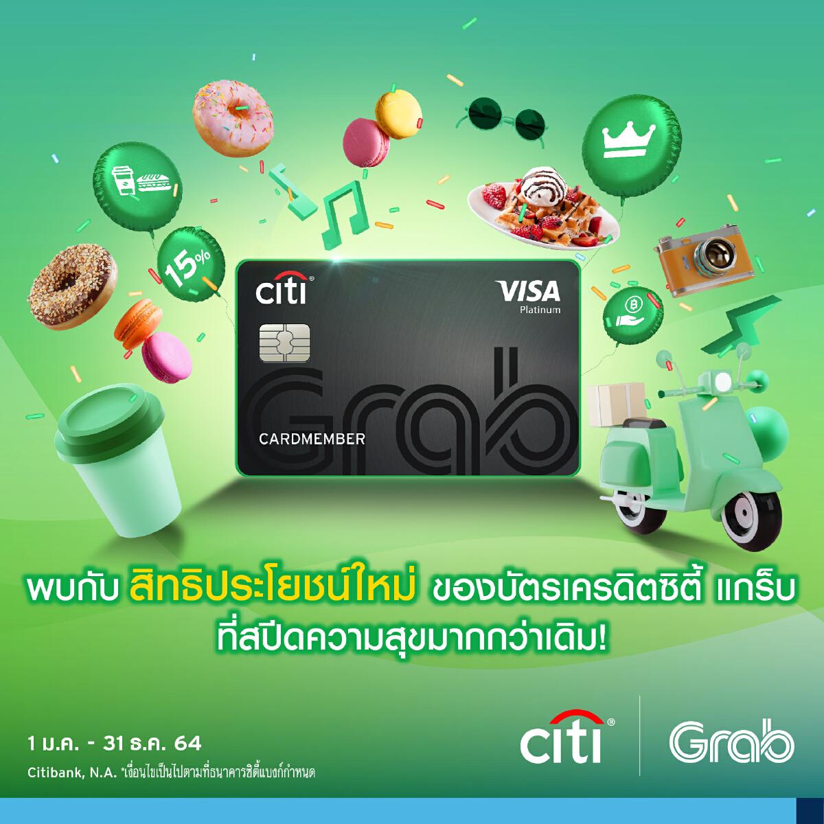 บัตรเครดิตCiti Grab มอบสิทธิประโยชน์ใหม่สุดคุ้มค่าให้ลูกค้ารับปีใหม่