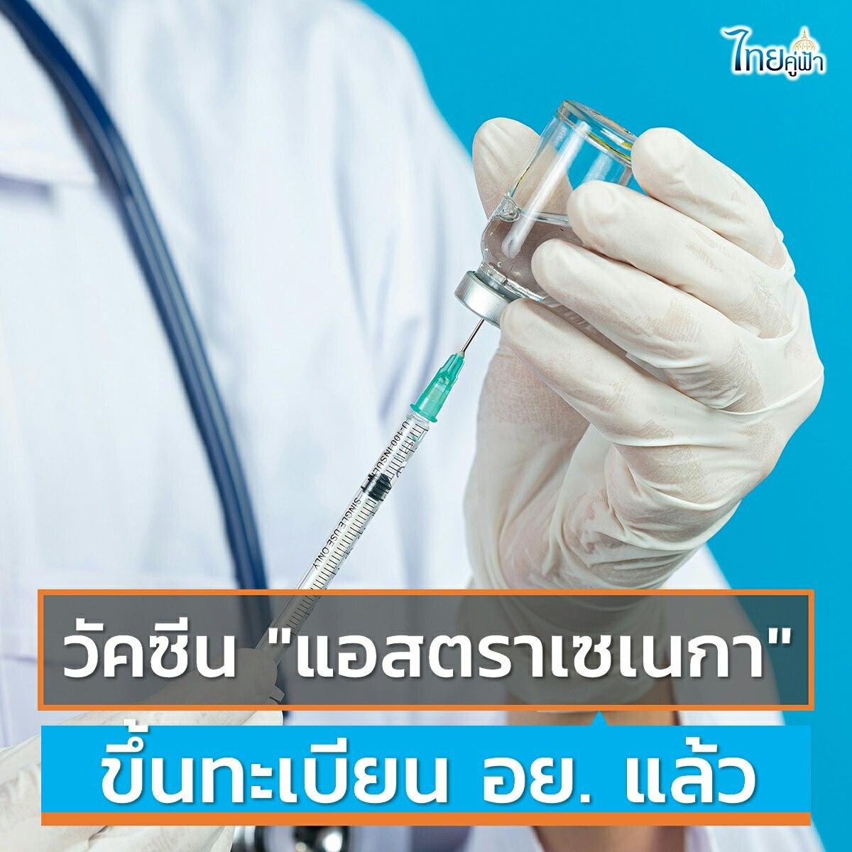 เลขาฯนายกรัฐมนตรี รับมีการเรียก ผอ.วัคซีนเข้าพบจริงเพื่อสรุปรายละเอียด