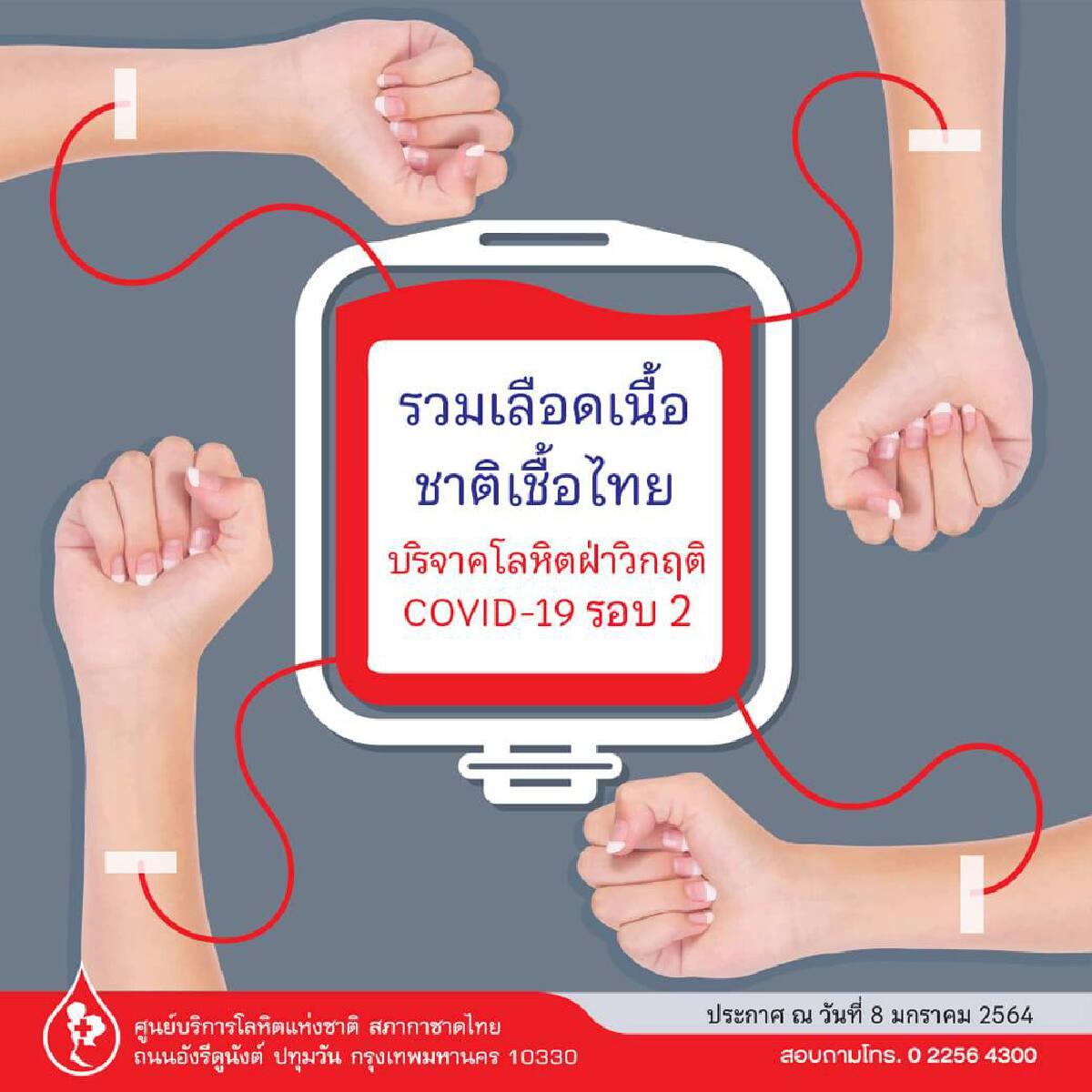 กาชาด เลือดไม่พอจ่าย! วอนช่วยผู้ป่วย รพ.ทั่วประเทศขาดเลือดขั้นวิกฤติ