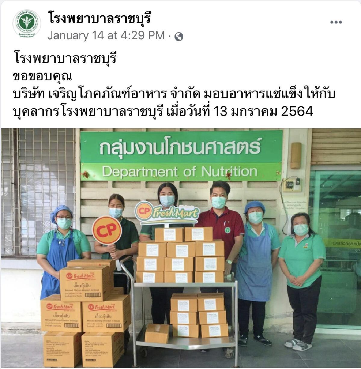 ทีมหมอ - พยาบาลขอบคุณ CPF ส่งอาหารจากใจเป็นแรงหนุนภารกิจสู้ภัยโควิด-19