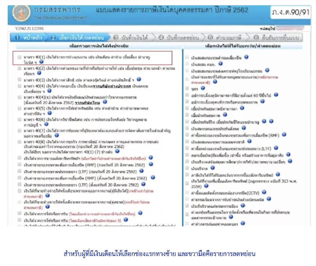 ยื่นภาษีออนไลน์ 2564  ภงด.91 ลดหย่อนภาษีเงินได้ฯ www.rd.go.th