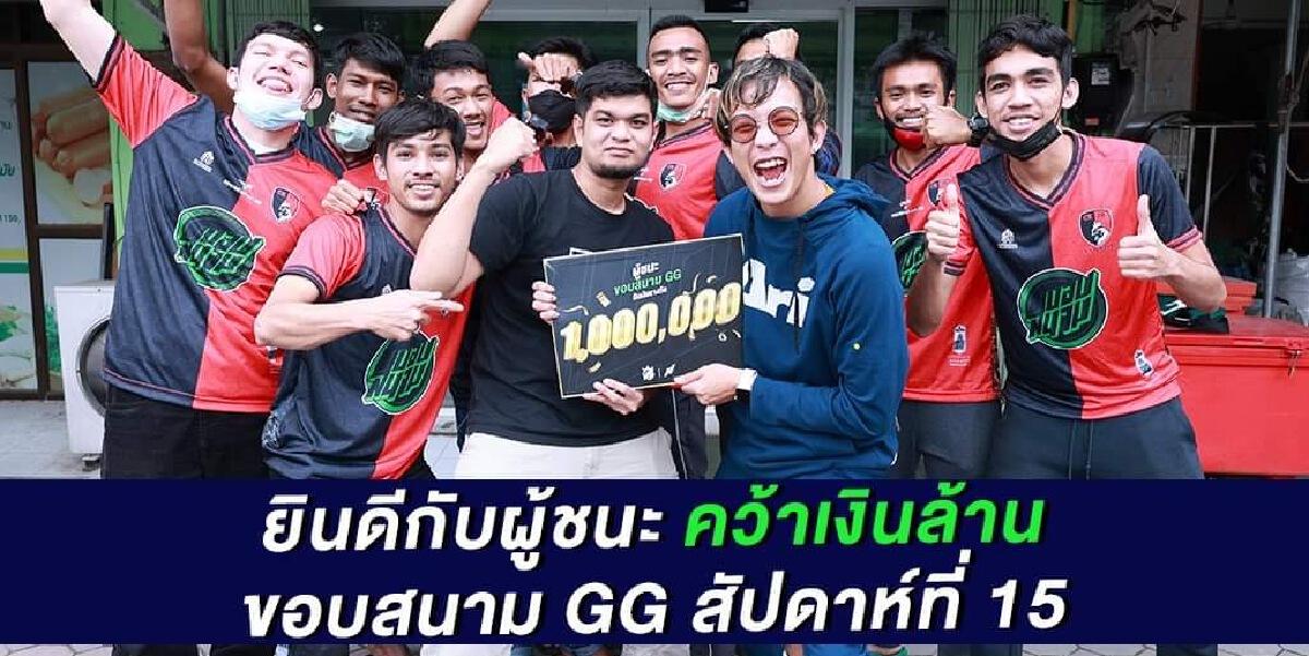 ขอบสนาม GG ล้านแตก! หนุ่มยะลาจัดทีมเทพ คว้าเงิน 1 ล้านบาทไปครองรายแรก
