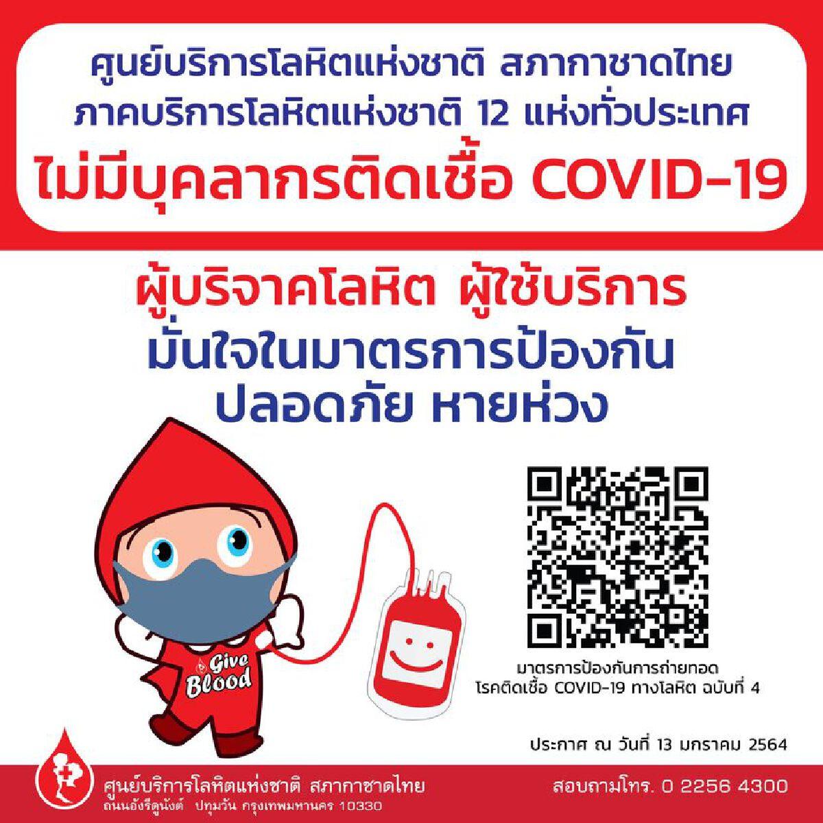 ศูนย์บริการโลหิตแห่งชาติ สภากาชาดไทย ยืนยัน ไม่มีบุคลากรติดเชื้อโควิด
