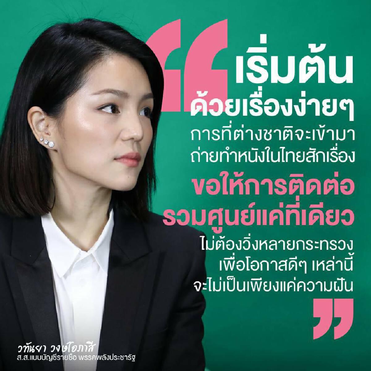 """""""มาดามเดียร์"""" หนุน """"BCG Model"""" สร้างโอกาสและรายได้ให้กับประเทศไทย"""