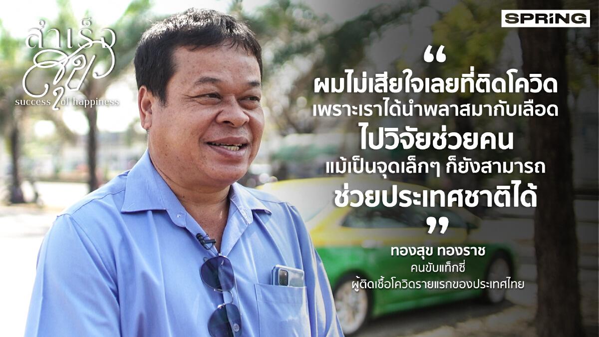 เปิดใจคนขับแท็กซี่ 'ชายหนุ่มผู้ติด โควิด-19 รายแรกของประเทศไทย'