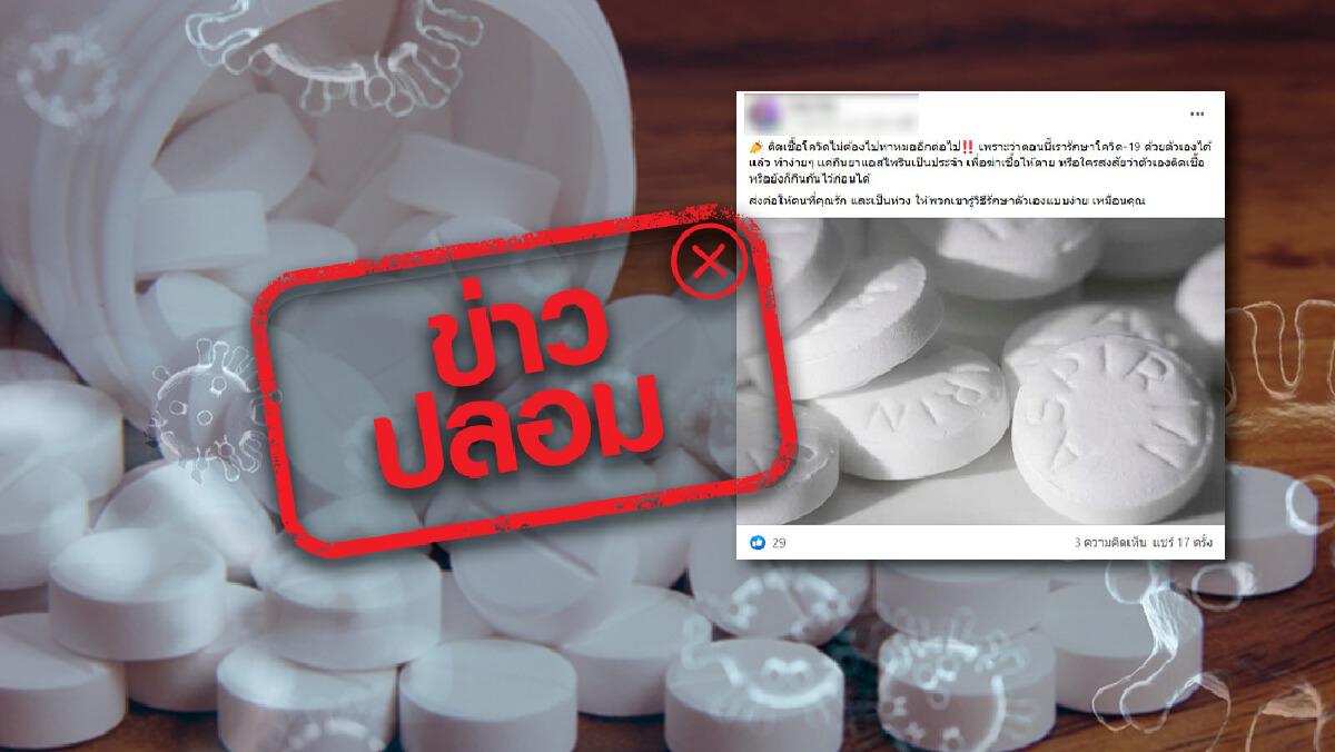 อย่าแชร์ กินยาแอสไพริน รักษาโควิด-19 ด้วยตนเอง ไม่เป็นความจริง