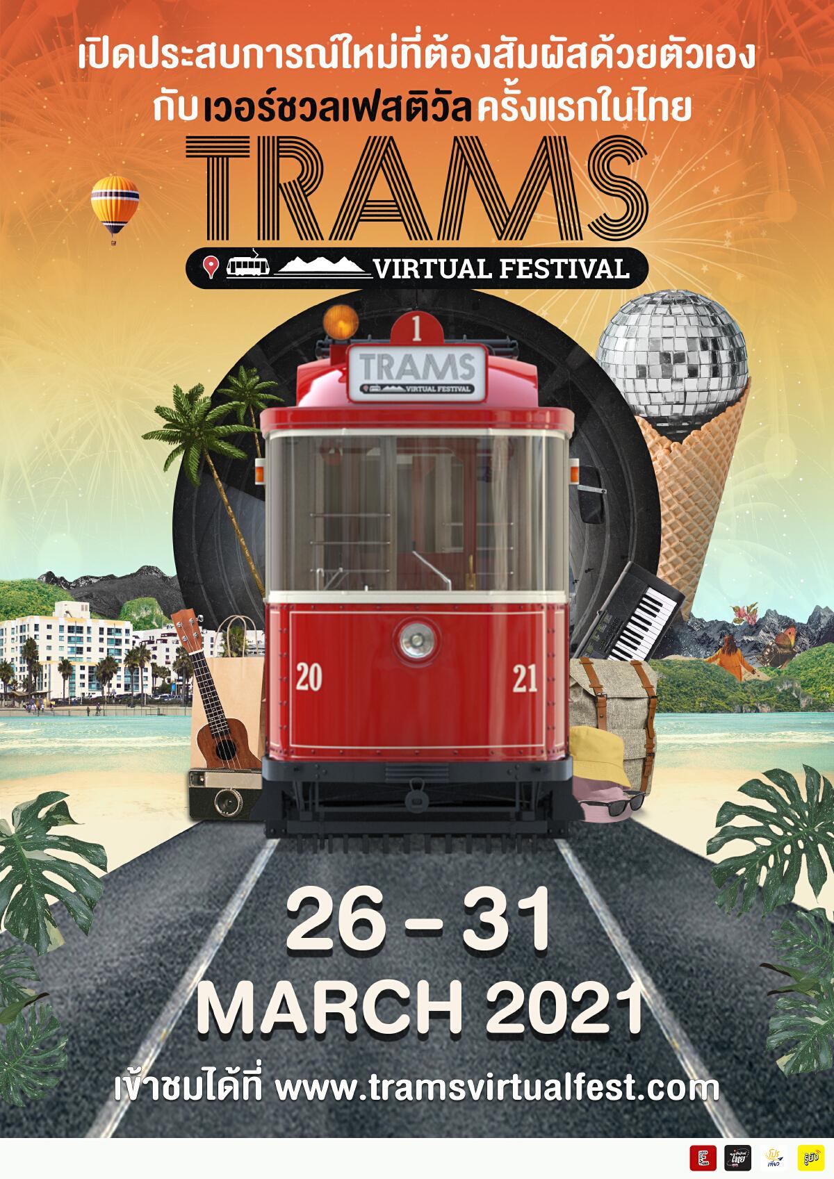"""Eventpass"" ชวนคุณมาสนุก ""TRAMS Virtual Festival"" ในรูปแบบออนไลน์"