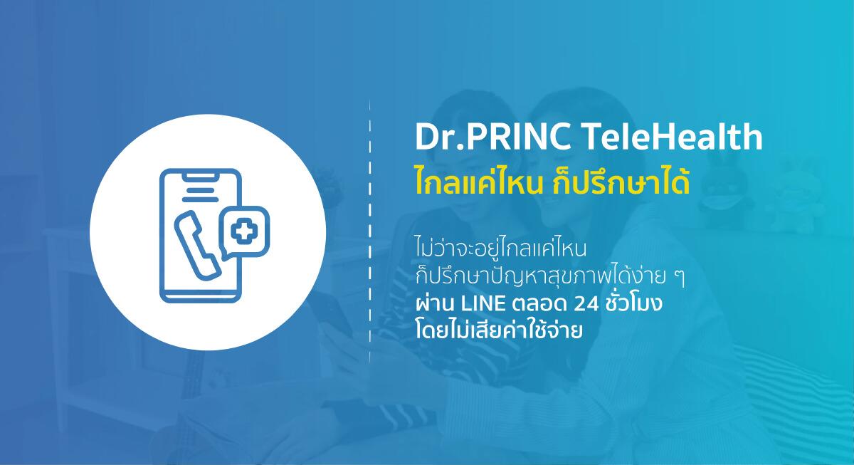 เครือ รพ.พริ้นซ์ เปิดตัว 'Dr.PRINC คุณหมอใจดี' ชู 3 บริการทางการแพทย์