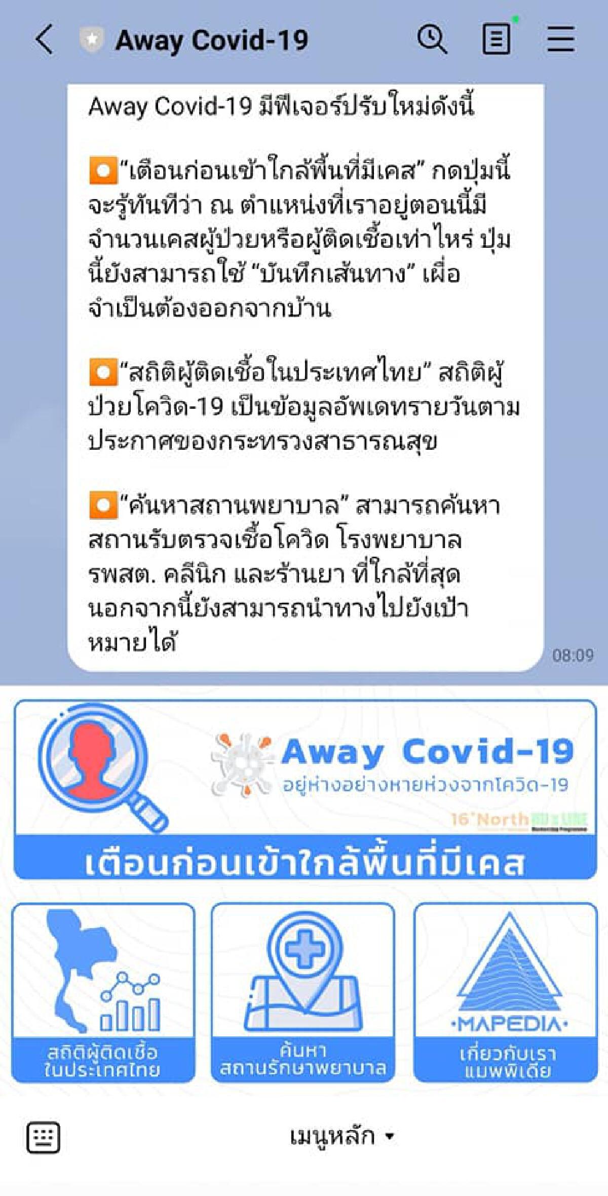 วิธีใช้ Away Covid-19 แจ้งเตือนโควิด ทำงานผ่าน LINE