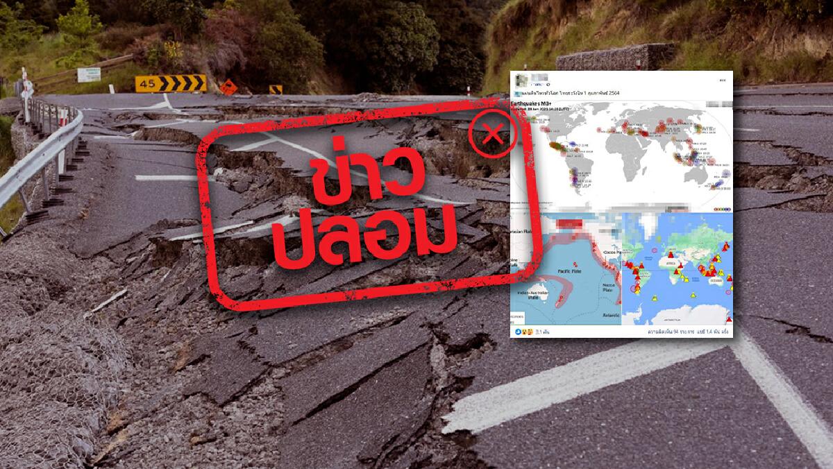 ข่าวปลอม อย่าแชร์! กรมอุตุฯ เตือน วันที่ 1 ก.พ.เกิดแผ่นดินไหวครั้งใหญ่