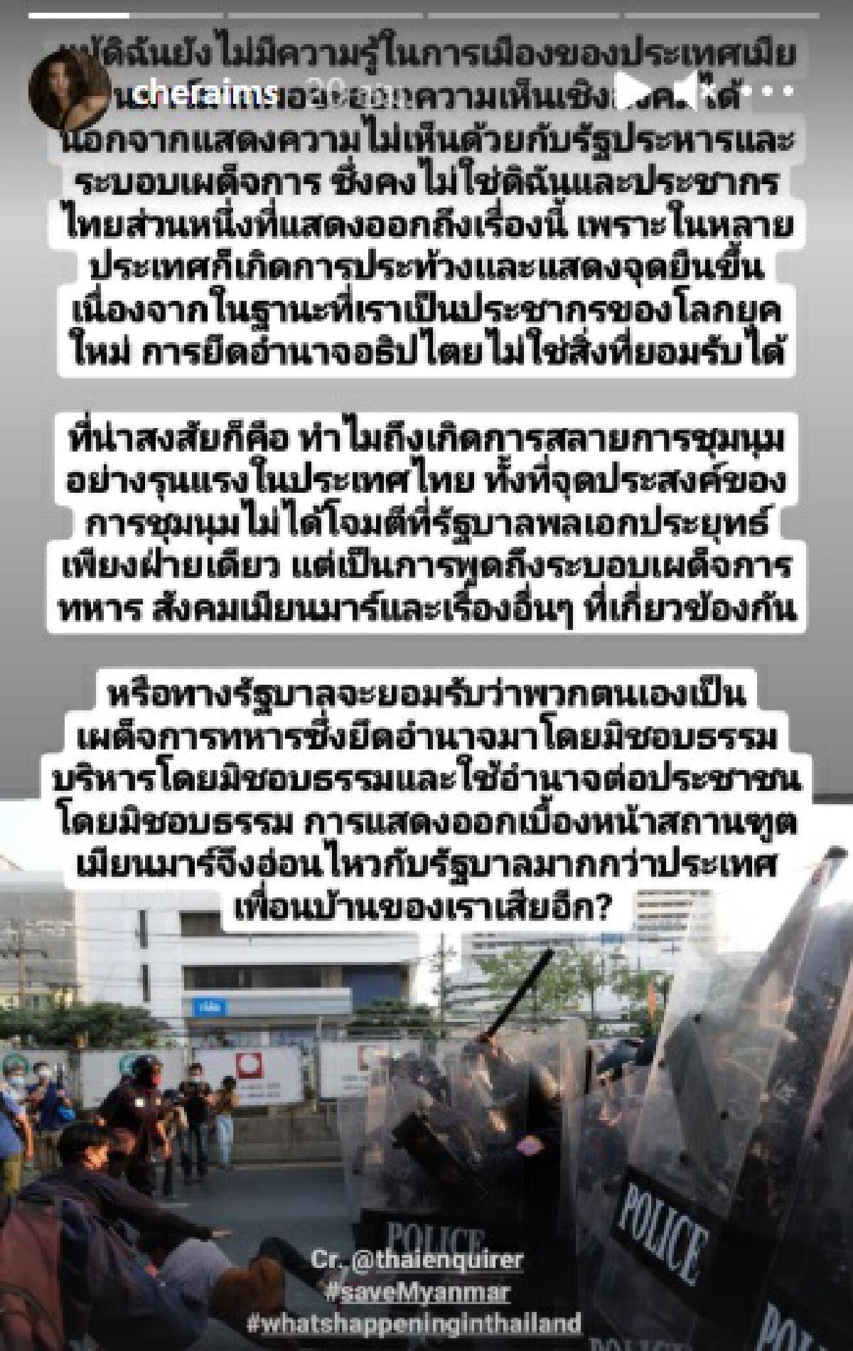 เฌอเอม ฟาด! ตั้งคำถามทำไมรัฐบาลไทยต้องสลายม็อบหน้าสถานทูตเมียนมา