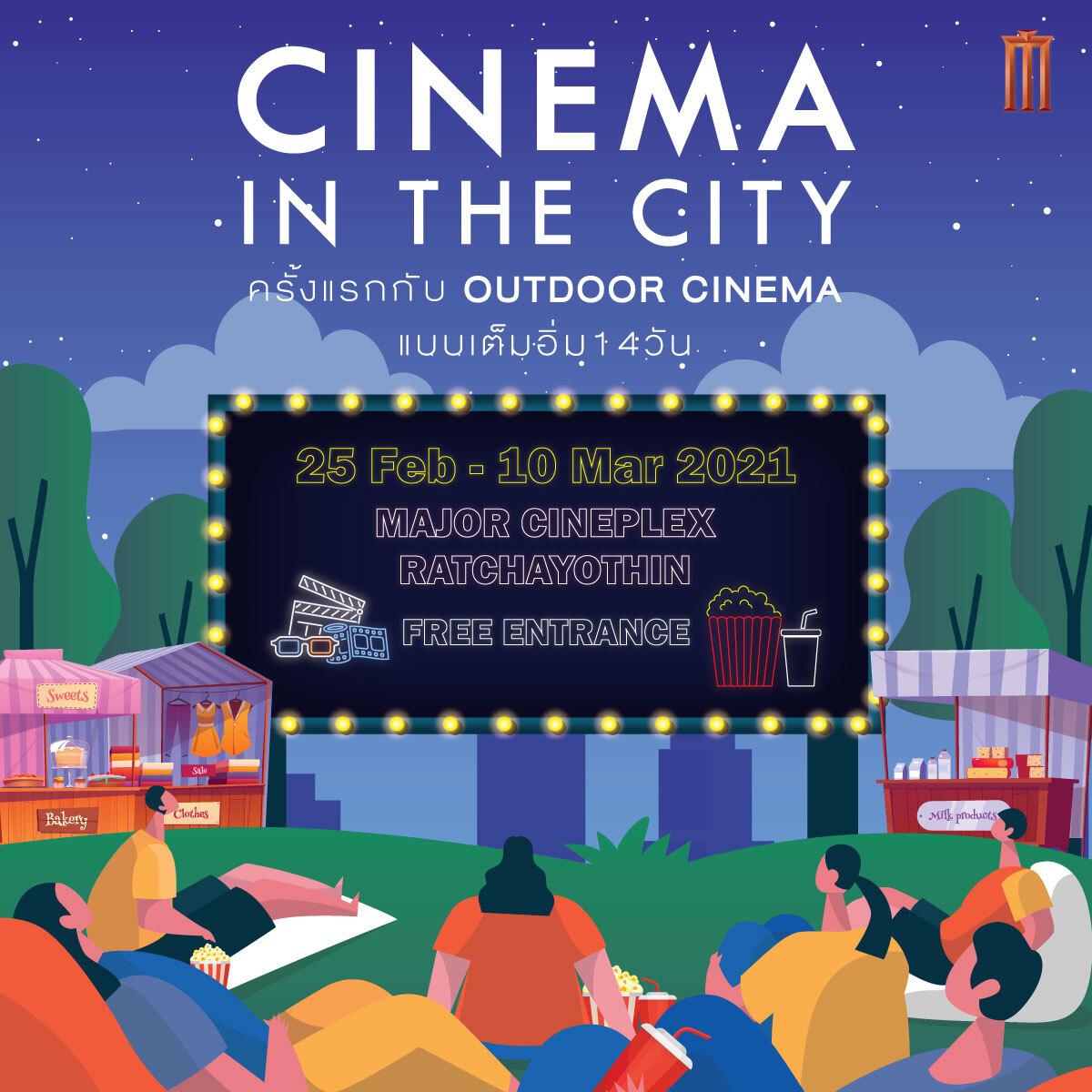 CINEMA IN THE CITY ครั้งแรกในรูปแบบ Outdoor Cinema ดูฟรี 14 วัน