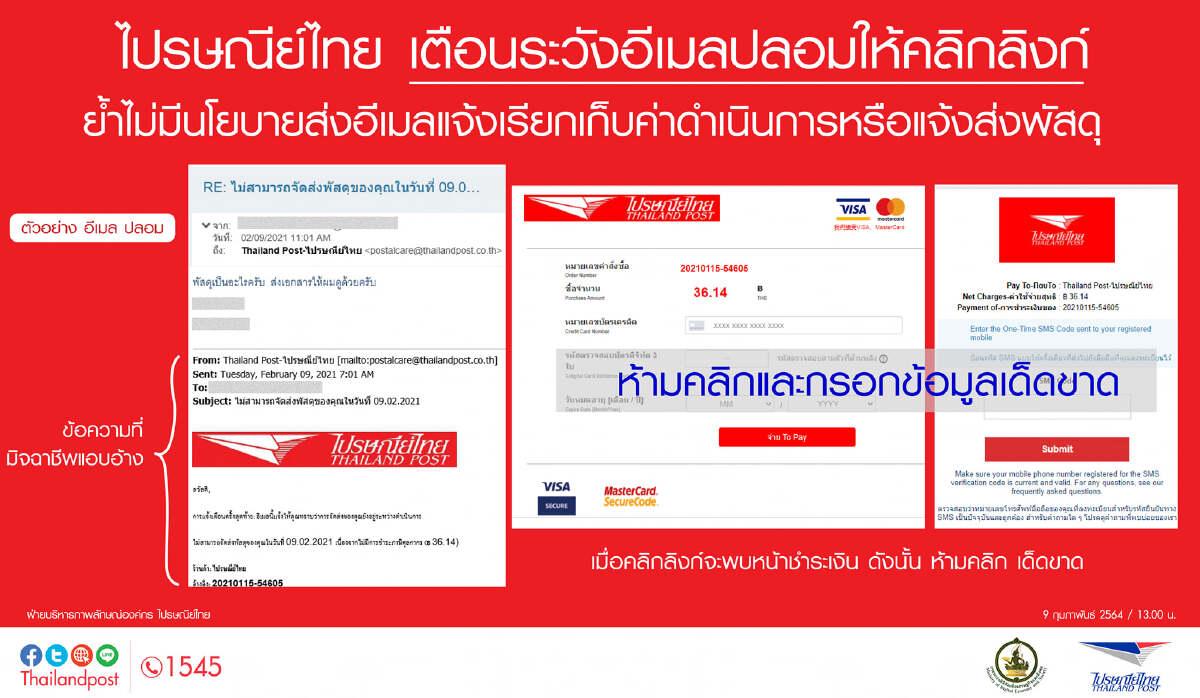 """""""ไปรษณีย์ไทย"""" เตือนภัย! อีเมลปลอม หลอกให้คลิกลิงก์"""