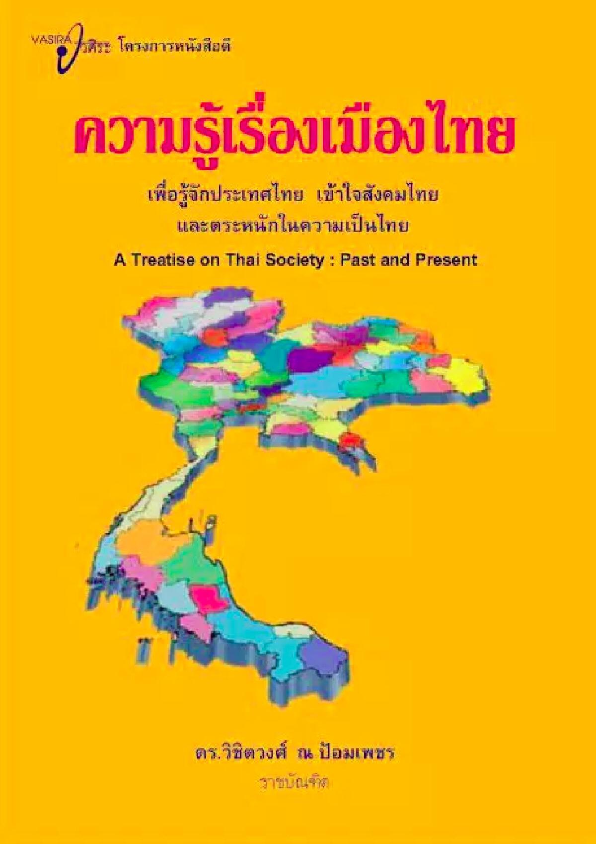 นายกฯ แนะหนังสือน่าอ่าน ความรู้เรื่องเมืองไทย ให้คนไทยรู้จักประเทศ