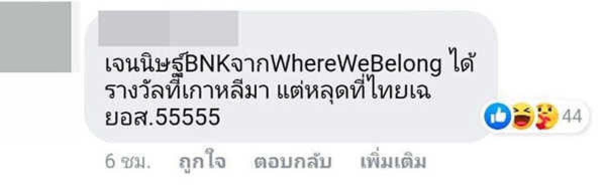 สุพรรณหงส์29 ถูกชาวเน็ตดราม่า ปมไม่มีชื่อ เจนนิษฐ์ BNK48 เข้าชิงรางวัล