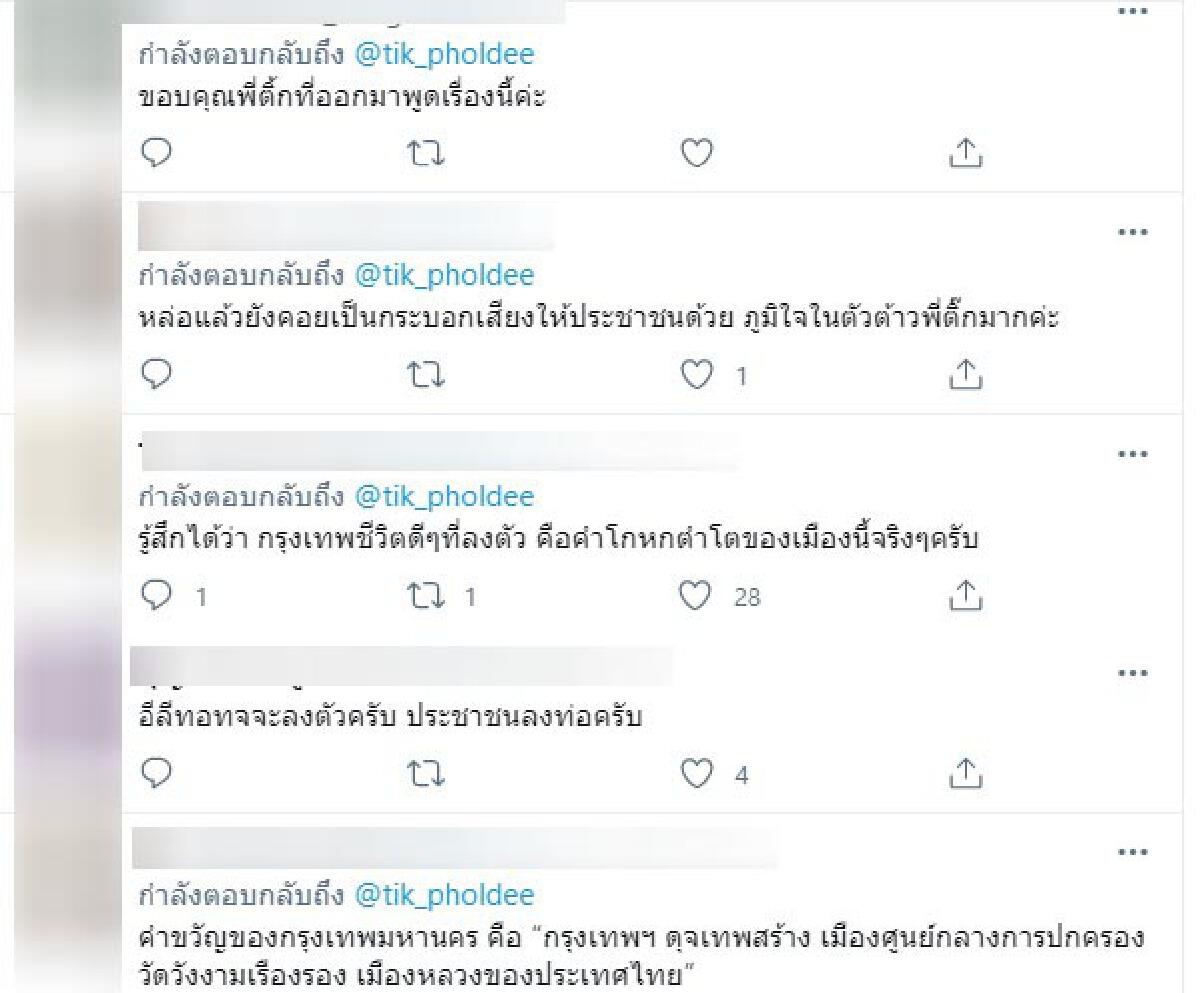 ติ๊ก เจษฎาภรณ์ ถามรู้สึกอย่างไร? ที่ต้องทวงสิทธิ ปมฟุตพาทไทยสุดแย่