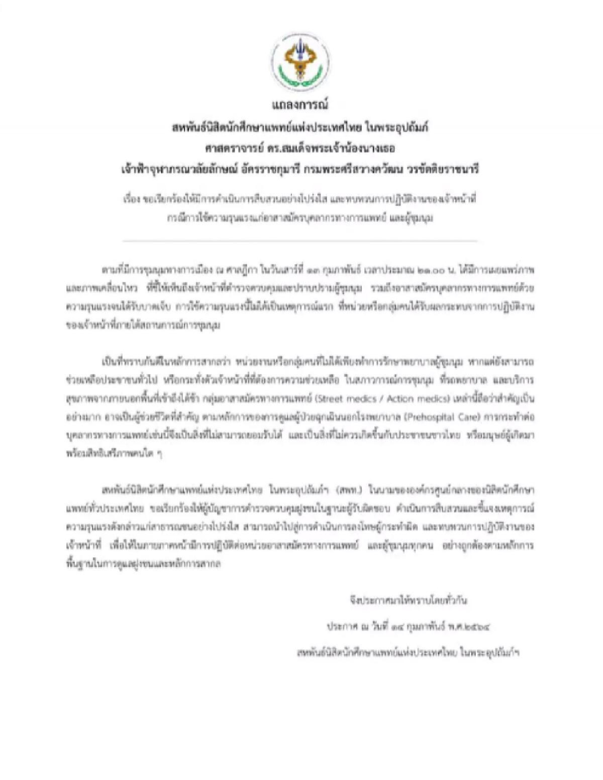 สหพันธ์นิสิตนักศึกษาแพทย์แห่งประเทศไทยไล่บี้เอาผิดตำรวจทำร้ายหมอ