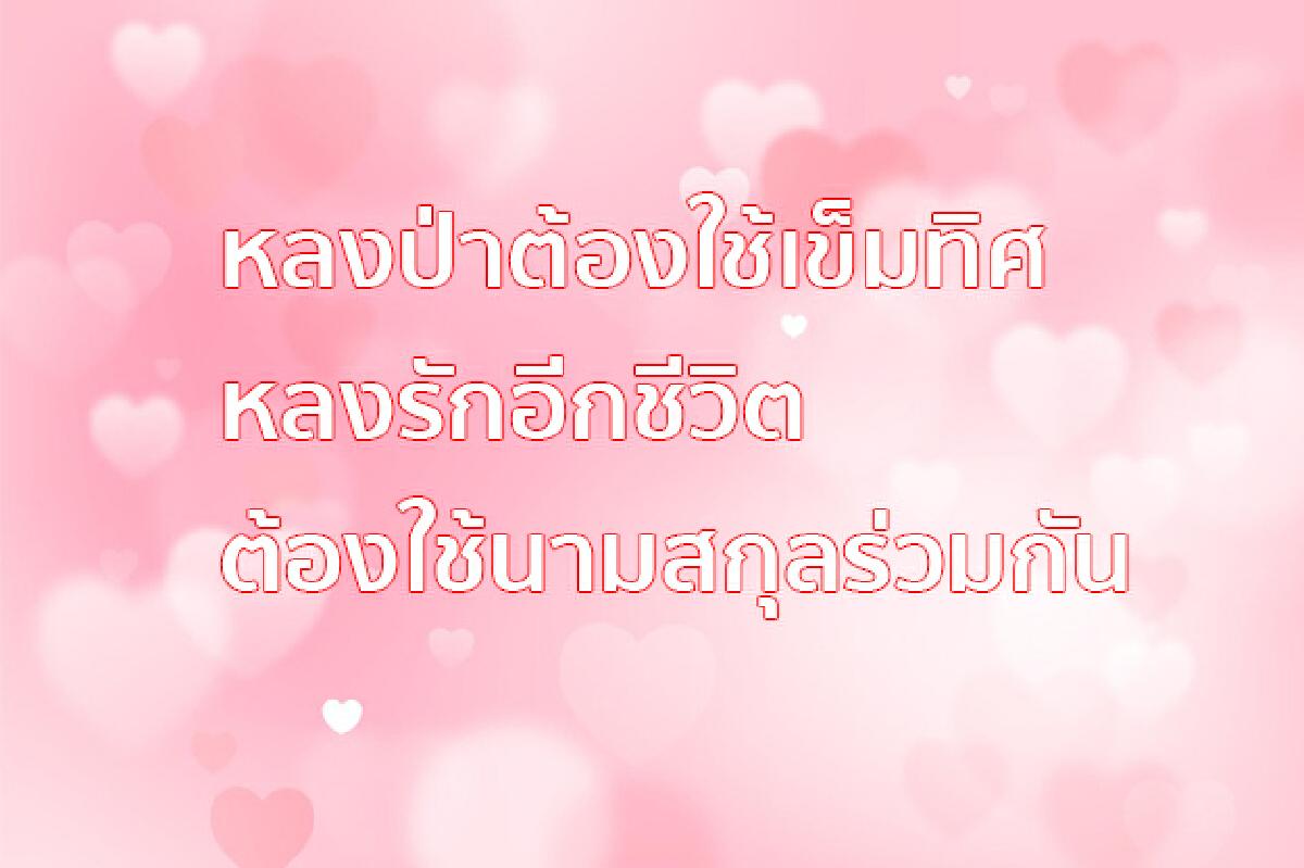 คําอวยพรวันวาเลนไทน์ 14 กุมภาฯ ข้อความบอกรักภาษาอังกฤษ Valentines Day