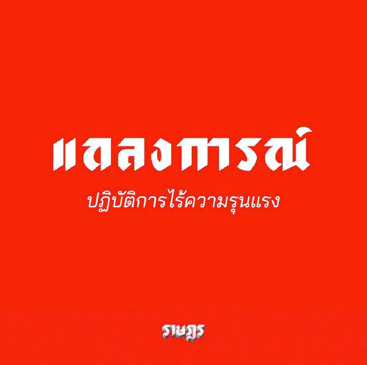 ราษฎร แถลง ยืนยันไม่ใช้ความรุนแรง ลั่นจะสู้จนกว่าไทยจะมีความเสมอภาค