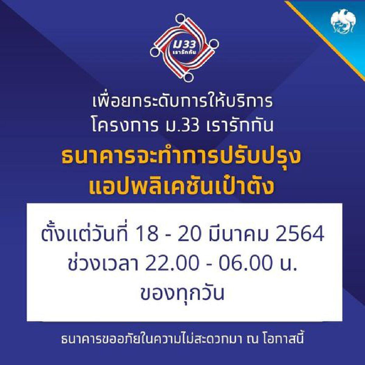 """""""กรุงไทย"""" แจ้งปิดปรับปรุงแอปฯ """"เป๋าตัง"""" 18-20 มี.ค. ตั้งแต่ 4 ทุ่มถึง 6 โมงเช้า"""