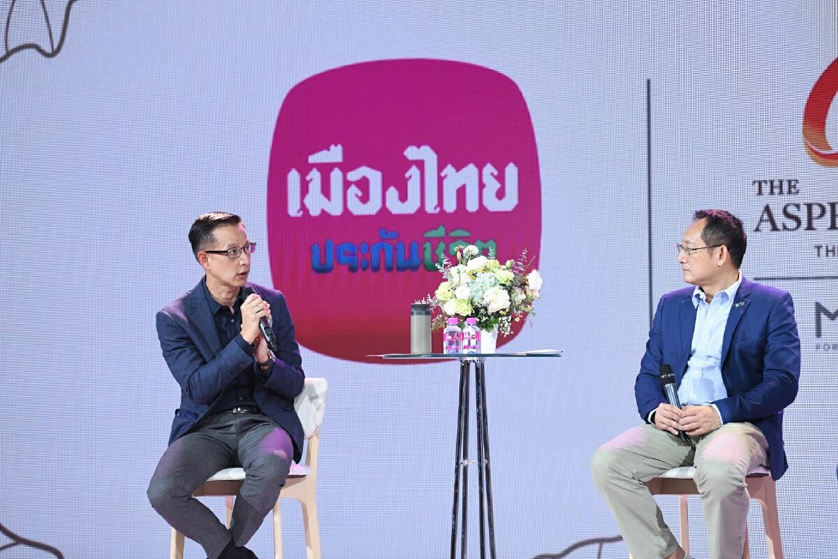 """ดิแอสเพนทรี-เมืองไทยประกันชีวิต มอบความคุ้มครองเหนือระดับ""""อีลีท เฮลท์"""""""