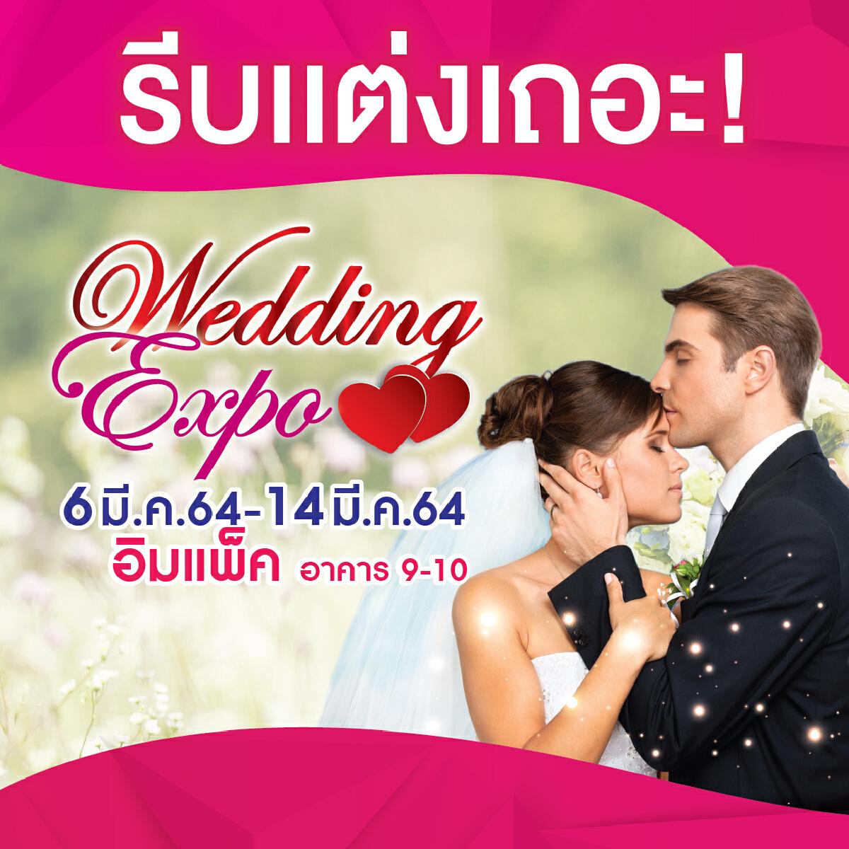 จะแต่งงานฟังทางนี้! 8สตูดิโอวิวาห์-ยูเนี่ยนแพนจัดงาน Wedding Expo