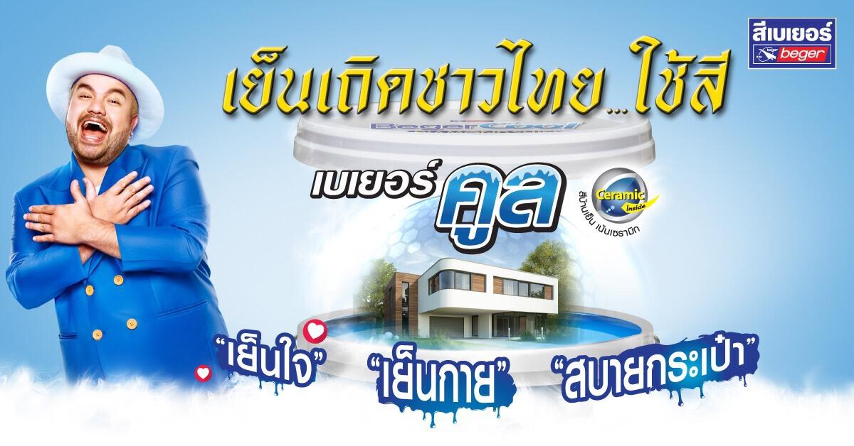 """""""เบเยอร์"""" ลุยตลาดสีช่วงหน้าร้อน เปิดตัวแคมเปญเย็นเถิดชาวไทย"""