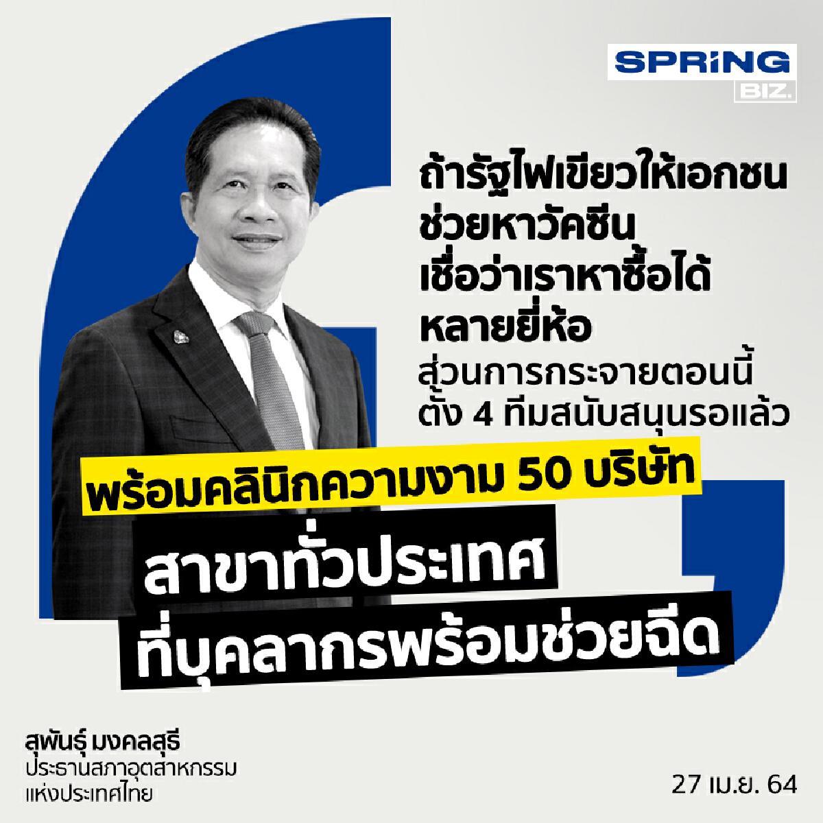 """เอกชนเปิดแผน คุย""""นายก""""ช่วยกระจาย-หาวัคซีนโควิด 19 ฟื้นเศรษฐกิจไทย"""