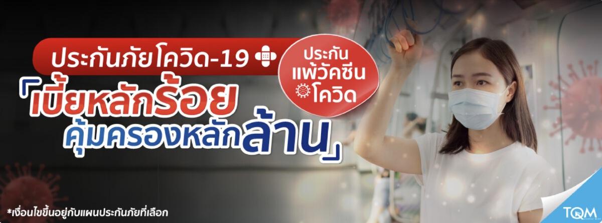 ผู้สูงวัยไทย เผชิญภัยกับ โรคระบาด COVID-19 อย่างไร?