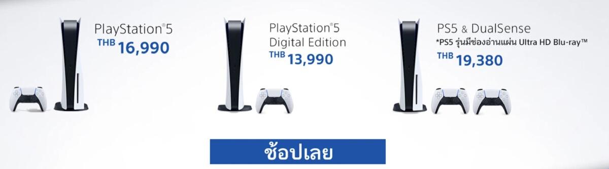 ซื้อเกม PS5