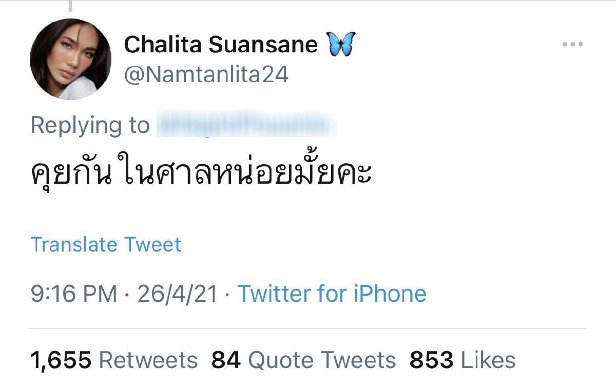 น้ำตาล ชลิตา โต้กลับชาวเน็ต หลังถูกแซะถ้ามีปัญหากับประเทศไทย คืนมงกุฎได้