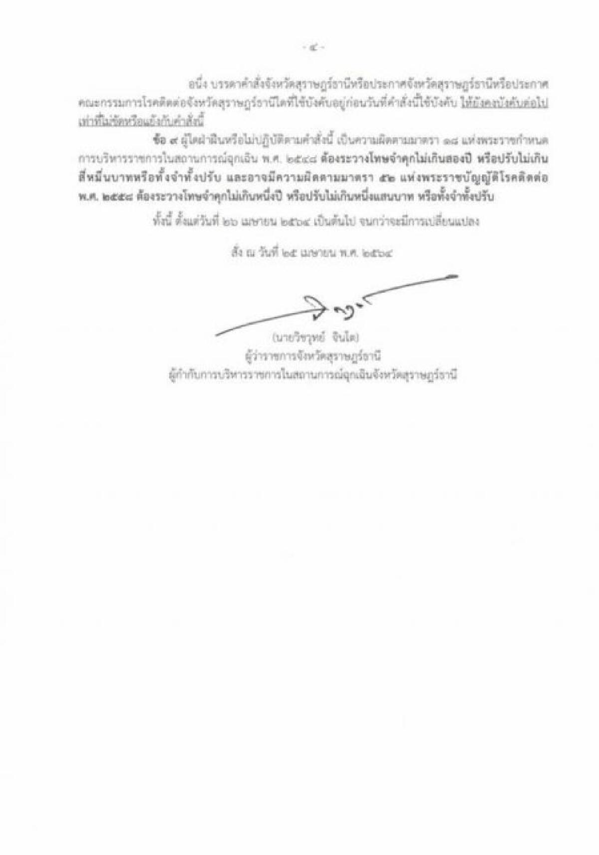 ปทุมธานี-สุราษฎร์ธานี ยกระดับสกัดโควิด ปิดสถานที่เสี่ยง-งดออกจากบ้าน