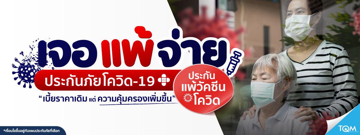 ล็อกดาวน์ 6 จังหวัด เมืองเศรษฐกิจสำคัญของไทย (เจ็บ) แต่...ขอให้จบ