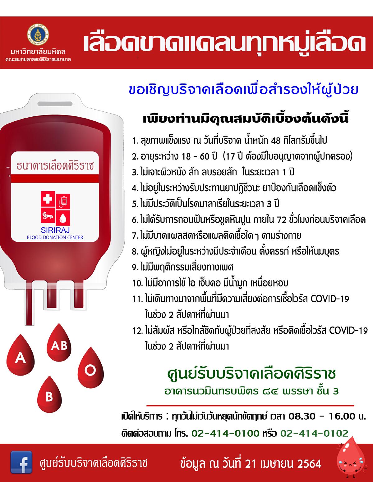 วิกฤติโควิด-19 ธนาคารเลือดศิริราช ขาดแคลนทุกหมู่เลือด