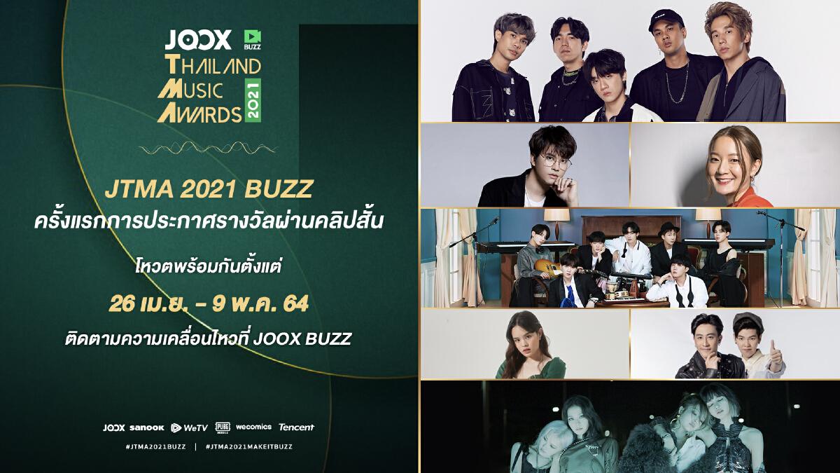 ประกาศรายชื่อผู้เข้าชิง JOOX Thailand Music Awards 2021