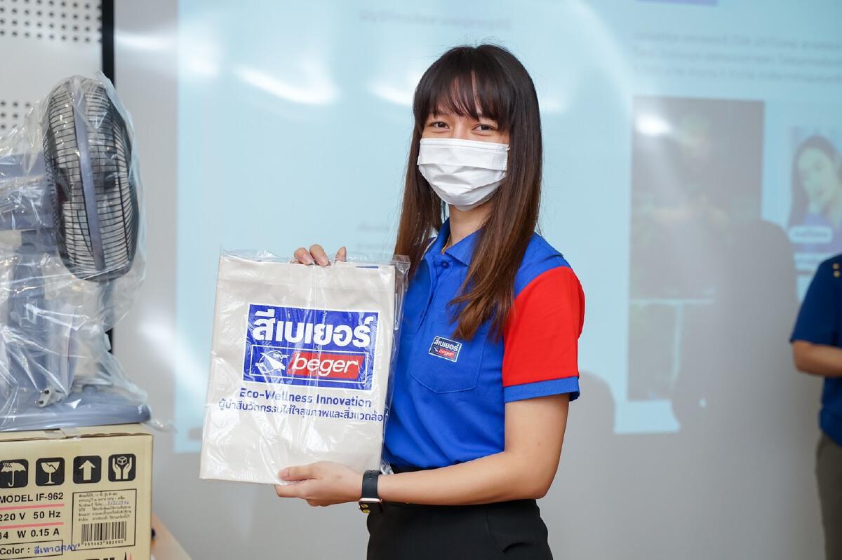เบเยอร์ จัดกิจกรรมคลายร้อน เปิดเทศกาลความคูลเย็นเถิดชาวไทยใช้สีเบเยอร์