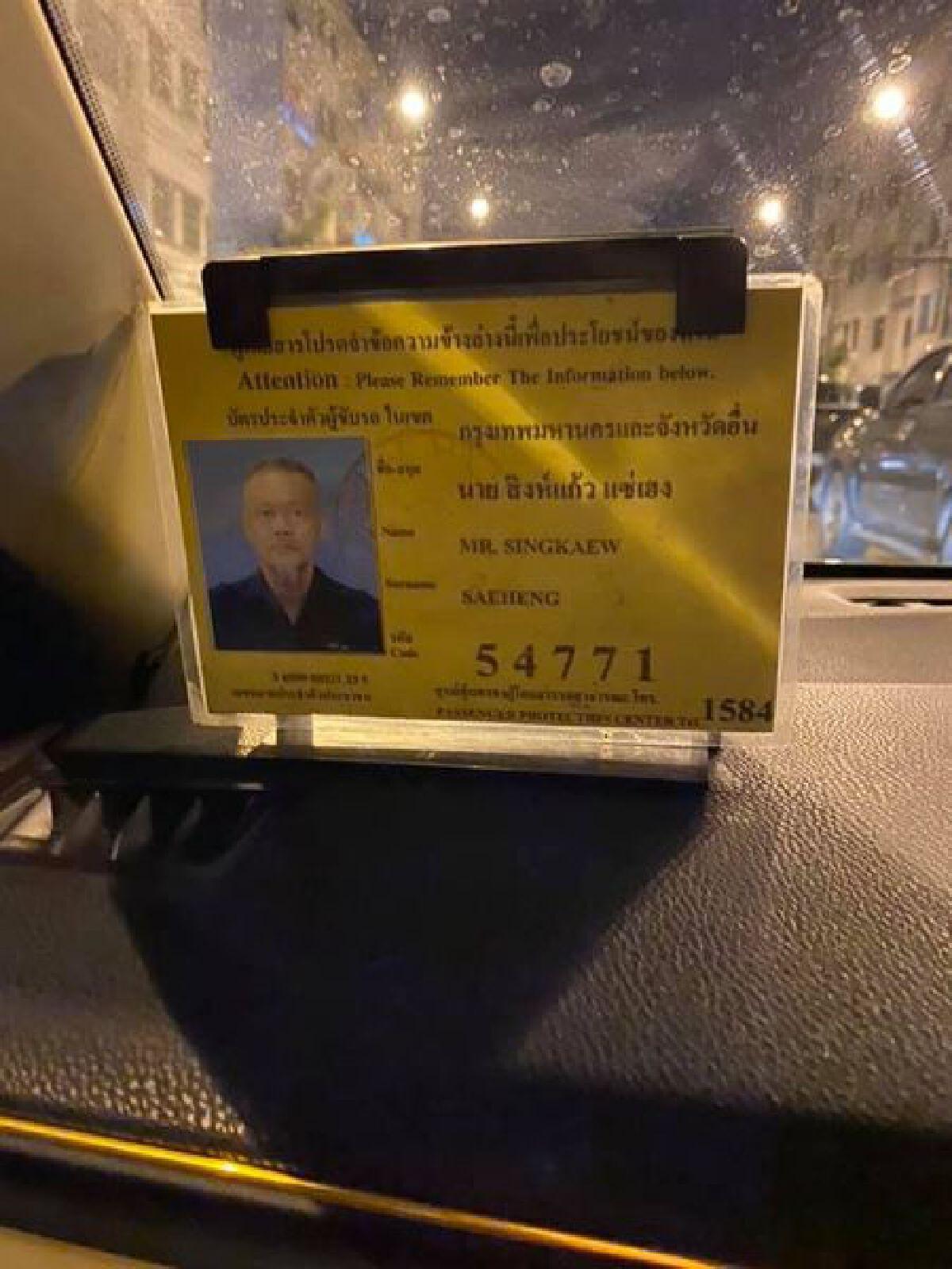 โซเชียลแห่ชื่นชมลุงขับแท็กซี่ ไม่คิดเงินผู้โดยสารหลังรู้ว่าทำงานใน รพ.