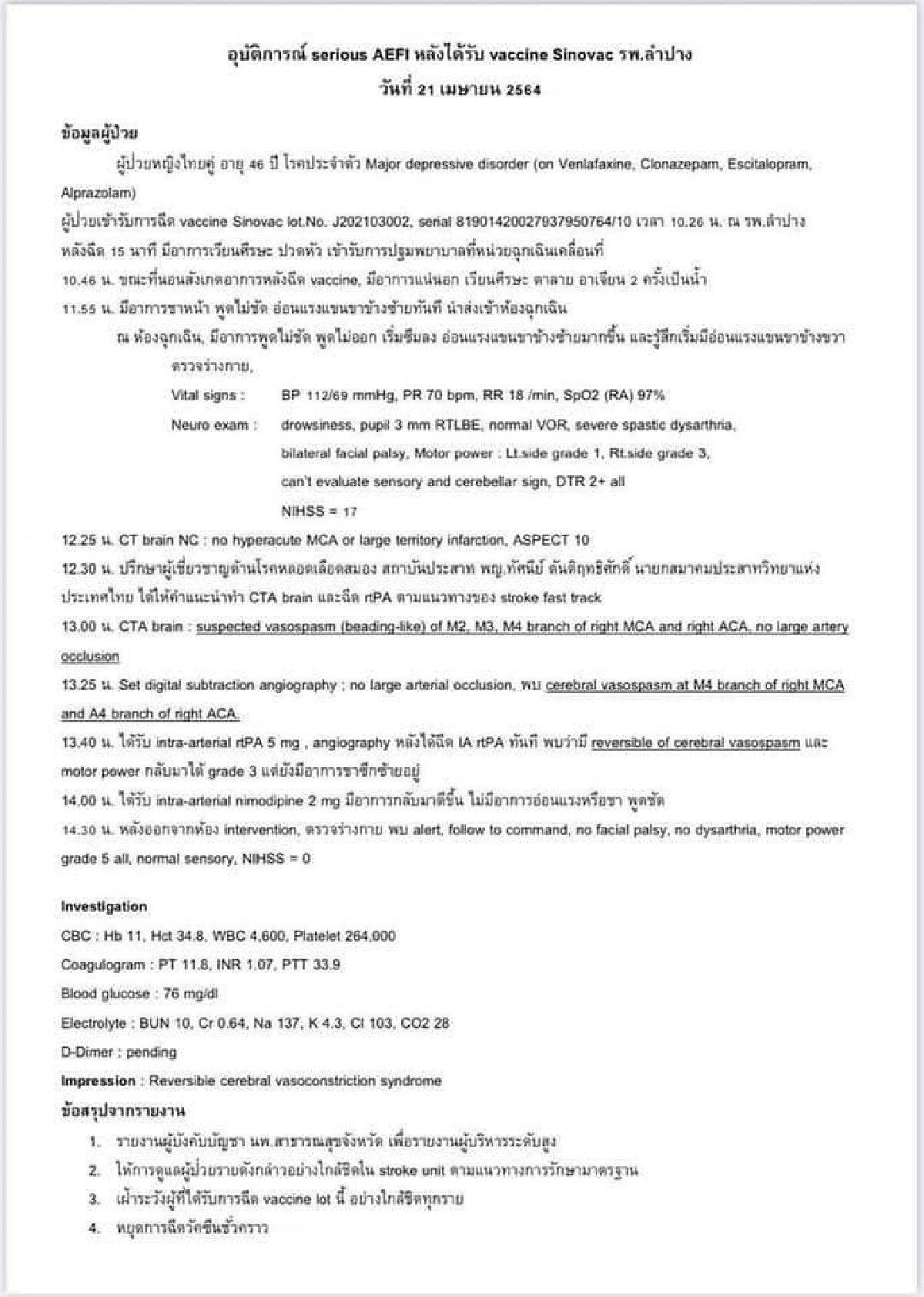 บุคลากรแพทย์ รพ.ลำปาง แพ้วัคซีนSinovac ส่งเข้าไอซียู 40 ราย