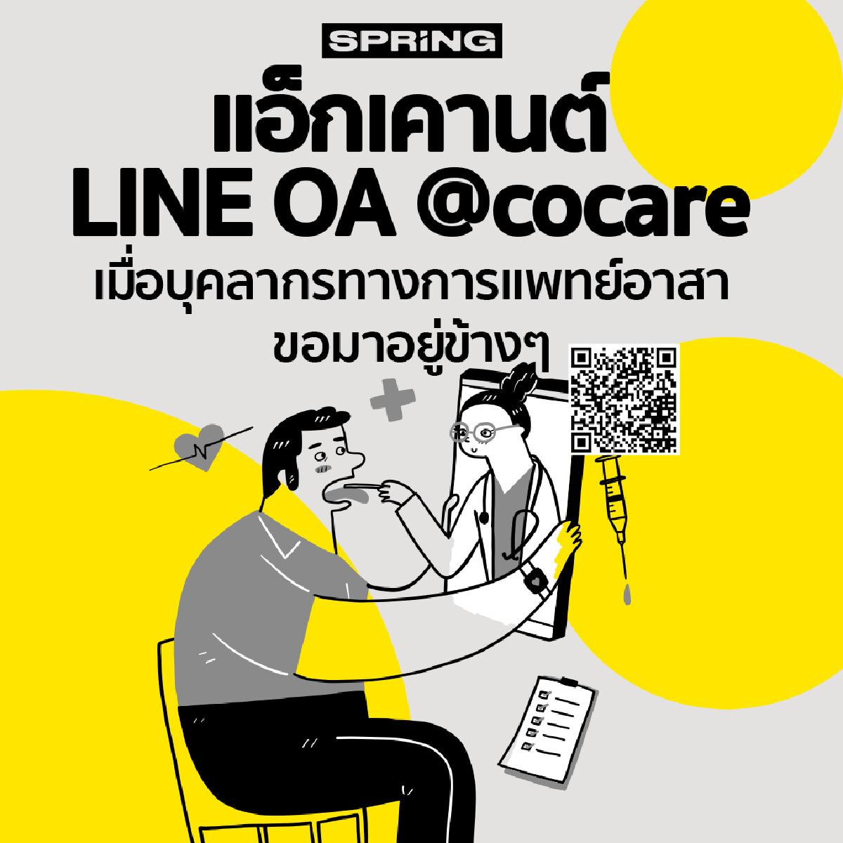 cocare