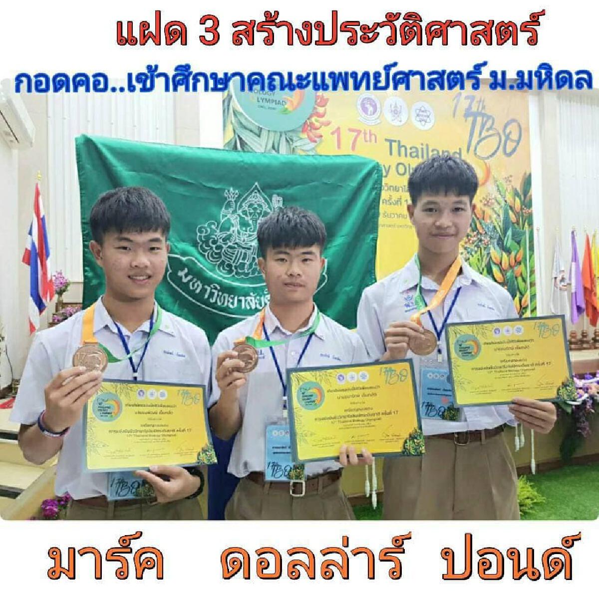 นักเรียนแฝด 3 สอบติดคณะแพทย์ฯ