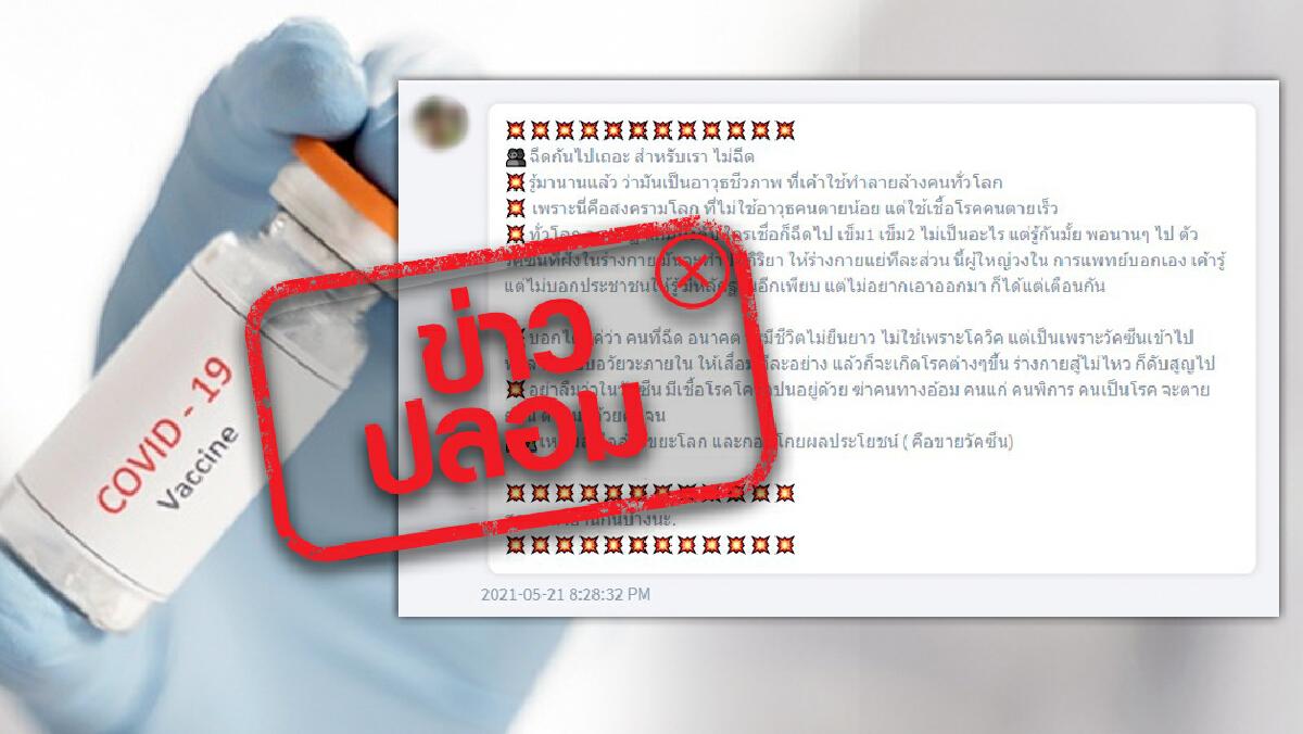 ข่าวปลอม! วัคซีนป้องกันโควิด-19 เป็นอาวุธชีวภาพ ที่ใช้ทำลายล้างคนทั่วโลก