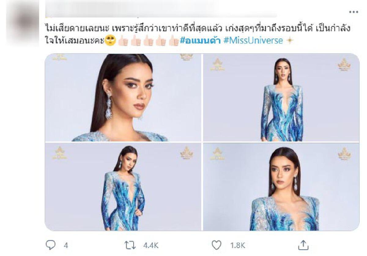 อแมนด้า ออบดัม ได้รับกำลังใจล้น หลังชวดมง คว้า TOP 10 Miss Universe 2020
