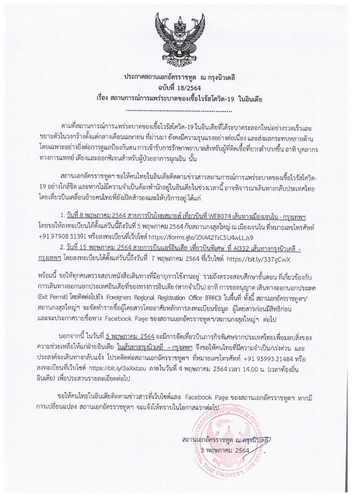 สถานทูตฯ เตรียม 2 เที่ยวบินรับคนไทยในอินเดียกลับประเทศ