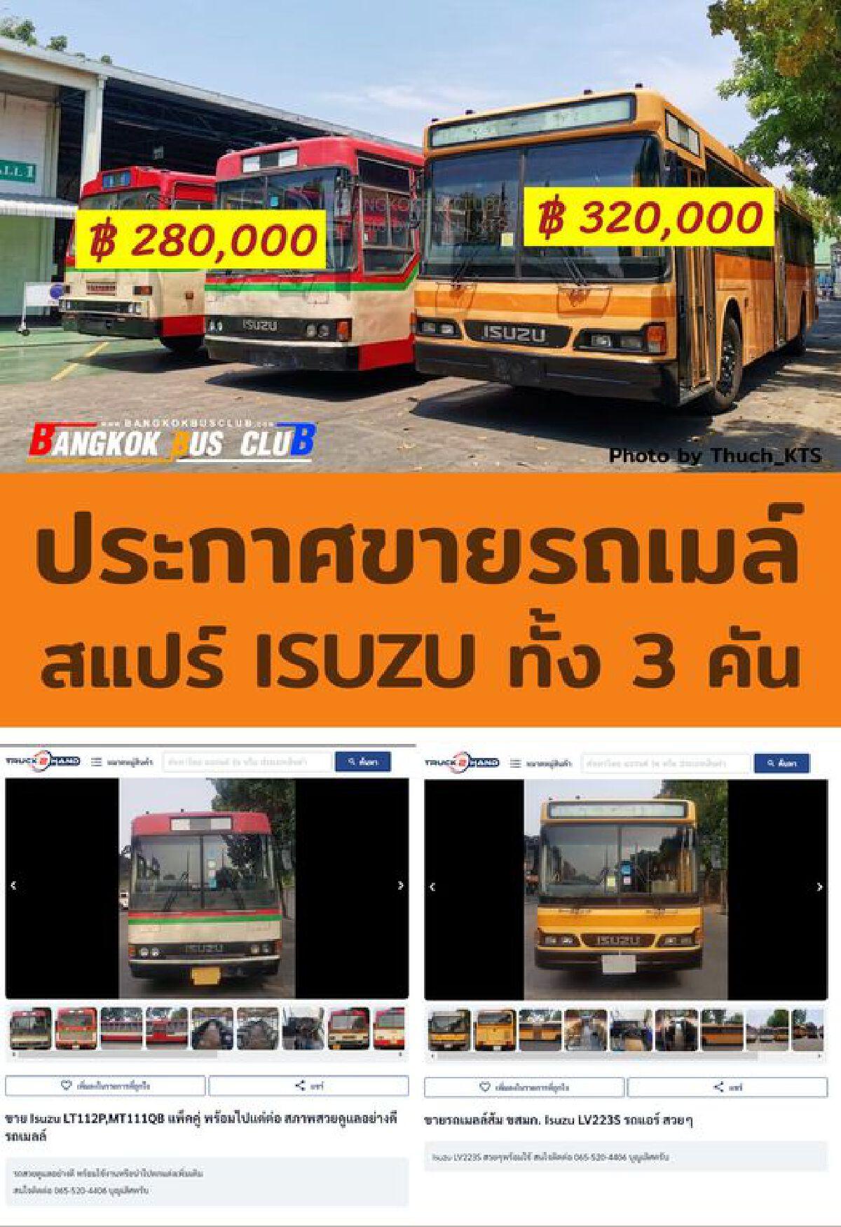 """ประกาศขาย """"รถเมล์สแปร์"""" 3 คัน สภาพดี รถครีมแดง 280,000 ปรับอากาศยูโร 320,000"""